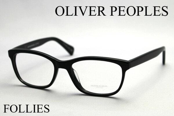 今夜23時59分終了 ほぼ全品ポイント15〜20倍 【OLIVER PEOPLES】 オリバーピープルズ メガネ 伊達メガネ 度付き ブルーライト ブルーライトカット 眼鏡 DEAL OV5194 1005 FOLLIES シェイプ