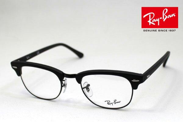 正規レイバン日本最大級の品揃え レイバン メガネ フレーム クラブマスター Ray-Ban RX5154 2077 伊達メガネ 度付き ブルーライト ブルーライトカット 眼鏡 黒縁 RayBan ブロー