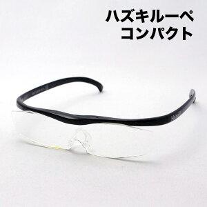 ハズキルーペ コンパクト 1.32倍 1.6倍 1.85倍 ブラック ハズキ HAZUKI 眼鏡型ルーペ ルーペ 拡大鏡 女性 男性 おしゃれ Made In Japan スクエア