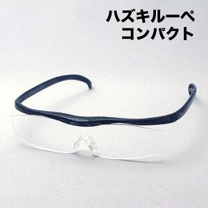 ハズキルーペ コンパクト 1.32倍 1.6倍 1.85倍 ブラックグレー ハズキ HAZUKI 眼鏡型ルーペ ルーペ 拡大鏡 女性 男性 おしゃれ NewModel Made In Japan スクエア