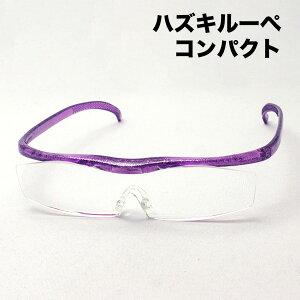 ハズキルーペ コンパクト 1.32倍 1.6倍 1.85倍 ニューパープル ハズキ HAZUKI 眼鏡型ルーペ ルーペ 拡大鏡 女性 男性 おしゃれ Made In Japan スクエア