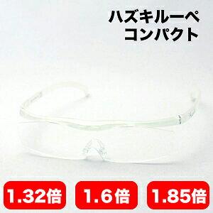 ハズキルーペ コンパクト 1.32倍 1.6倍 1.85倍 パール ハズキ HAZUKI 眼鏡型ルーペ ルーペ 拡大鏡 女性 男性 おしゃれ NewModel Made In Japan スクエア