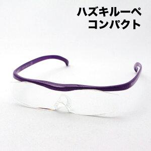 ハズキルーペ コンパクト 1.32倍 1.6倍 1.85倍 パープル ハズキ HAZUKI 眼鏡型ルーペ ルーペ 拡大鏡 女性 男性 おしゃれ Made In Japan スクエア