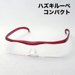 ハズキルーペ コンパクト 1.32倍 1.6倍 1.85倍 ルビー ハズキ HAZUKI 眼鏡型ルーペ ルーペ 拡大鏡 女性 男性 おしゃれ NewModel Made In Japan スクエア
