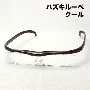 ハズキルーペ クール 1.32倍 1.6倍 ブラウン ハズキ HAZUKI 眼鏡型ルーペ ルーペ 拡大鏡 女性 男性 おしゃれ NewModel Made In Japan スクエア