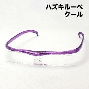 ハズキルーペ クール 1.32倍 1.6倍 ニューパープル ハズキ HAZUKI 眼鏡型ルーペ ルーペ 拡大鏡 女性 男性 おしゃれ NewModel Made In Japan スクエア
