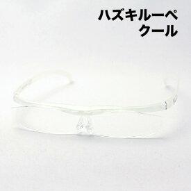ハズキルーペ クール 1.32倍 1.6倍 パール ハズキ HAZUKI 眼鏡型ルーペ ルーペ 拡大鏡 女性 男性 おしゃれ NewModel Made In Japan スクエア