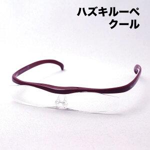 ハズキルーペ クール 1.32倍 1.6倍 レッド ハズキ HAZUKI 眼鏡型ルーペ ルーペ 拡大鏡 女性 男性 おしゃれ NewModel Made In Japan スクエア