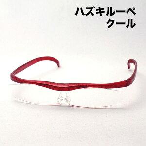 ハズキルーペ クール 1.32倍 1.6倍 ルビー ハズキ HAZUKI 眼鏡型ルーペ ルーペ 拡大鏡 女性 男性 おしゃれ NewModel Made In Japan スクエア