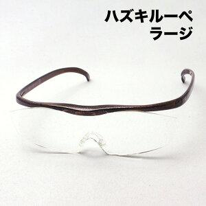 ハズキルーペ ラージ 1.32倍 1.6倍 1.85倍 ブラウン ハズキ HAZUKI 眼鏡型ルーペ ルーペ 拡大鏡 女性 男性 おしゃれ Made In Japan スクエア