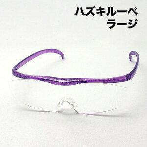 ハズキルーペ ラージ 1.32倍 1.6倍 1.85倍 ニューパープル ハズキ HAZUKI 眼鏡型ルーペ ルーペ 拡大鏡 女性 男性 おしゃれ Made In Japan スクエア