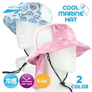 キッズ ジュニア 冷感マリンハット クール U.Vカット 日よけ付き 子供 帽子 夏 冷却 熱中症対策 紫外線対策 ALL COOL AC-MH001 全2カラー【数量限定!今ならペットボトル&タオルホルダープレゼン