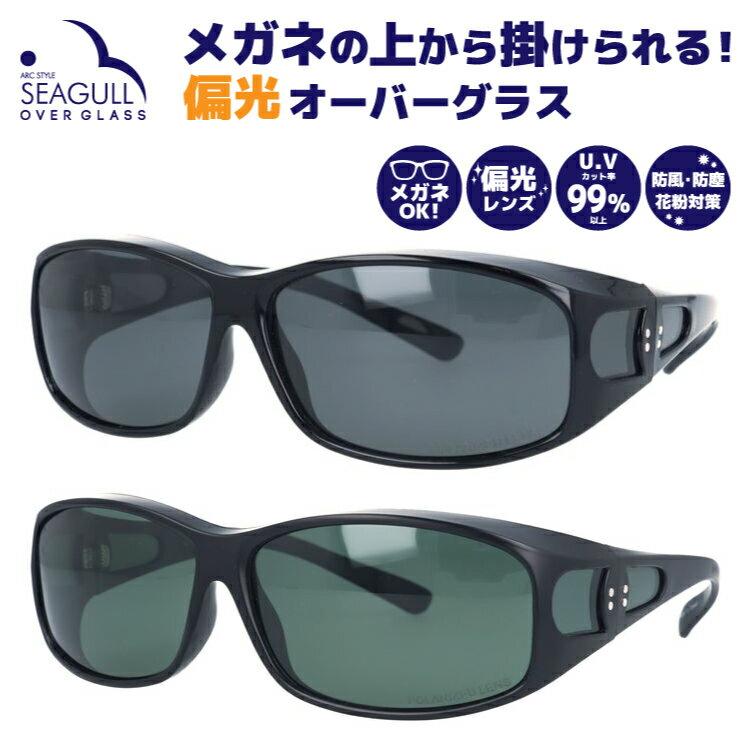 アークスタイル オーバーグラス シーガル 偏光サングラス アジアンフィット ARC Style SEAGULL SGB5000 全2カラー 65サイズ スポーツ メンズ レディース