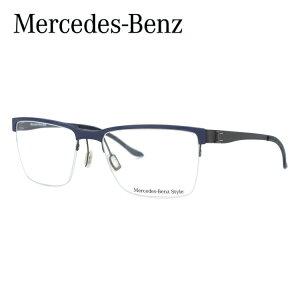 【伊達・度付きレンズ無料】メルセデスベンツ・スタイル メガネ フレーム 眼鏡 M2048-D 55サイズ 度付きメガネ 伊達メガネ ブルーライト 遠近両用 老眼鏡 メンズ レディース ユニセックス 新