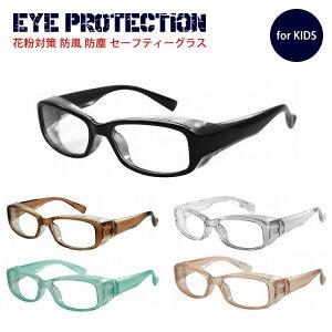 【子供用】花粉メガネ(サングラス) EPJ 5023 (EPJ5023) 花粉症・ハウスダスト・ウイルス対策 保護メガネ 感染予防 キッズ 紫外線カット UVカット 眼鏡 新品 【EYE PROTECTION】