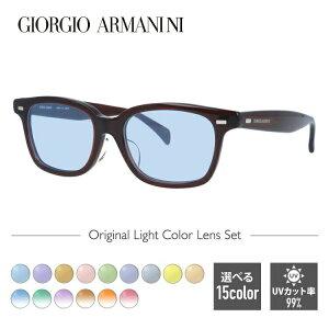 ジョルジオアルマーニ オリジナルレンズカラー ライトカラー サングラス メガネフレーム フレーム GIORGIO ARMANI 伊達 眼鏡 GA2051J 6AZ 50 メンズ レディース ファッションメガネ