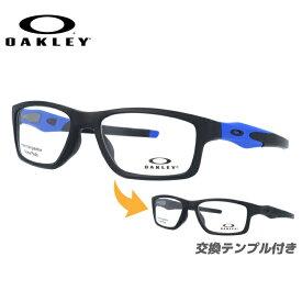 【送料無料】 オークリー メガネ フレーム 眼鏡 クロスリンクMNP OX8090-0953 53サイズ 度付きメガネ 伊達メガネ ブルーライト 遠近両用 老眼鏡 スクエア メンズ レディース ユニセックス 新品 【OAKLEY/CROSSLINK MNP/COBALT COLLECTION】 【海外正規品】