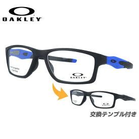 【送料無料】 オークリー メガネ フレーム 眼鏡 クロスリンクMNP OX8090-0955 55サイズ 度付きメガネ 伊達メガネ ブルーライト 遠近両用 老眼鏡 スクエア メンズ レディース ユニセックス 新品 【OAKLEY/CROSSLINK MNP/COBALT COLLECTION】