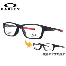 【送料無料】 オークリー メガネ フレーム 眼鏡 クロスリンクハイパワー トゥルーブリッジテクノロジー OX8117-0152 52サイズ 度付きメガネ 伊達メガネ ブルーライト 遠近両用 老眼鏡 スクエア メンズ レディース ユニセックス 新品 【OAKLEY/CROSSLINK HIGH POWER】