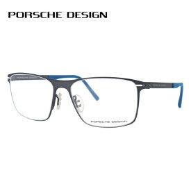 【伊達・度付きレンズ無料】ポルシェデザイン メガネ フレーム 眼鏡 P8256-D 55サイズ 度付きメガネ 伊達メガネ ブルーライト 遠近両用 老眼鏡 メンズ レディース ユニセックス スクエア 【PORSCHE DESIGN】