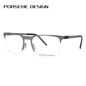 【伊達・度付きレンズ無料】ポルシェデザイン メガネ フレーム 眼鏡 P8277-B 54サイズ 度付きメガネ 伊達メガネ ブルーライト 遠近両用 老眼鏡 メンズ レディース ユニセックス ブロー 【PORSCHE DESIGN】