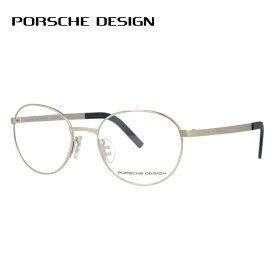 【伊達・度付きレンズ無料】ポルシェデザイン メガネ フレーム 眼鏡 P8315-C 52サイズ 度付きメガネ 伊達メガネ ブルーライト 遠近両用 老眼鏡 メンズ レディース ユニセックス ラウンド 【PORSCHE DESIGN】