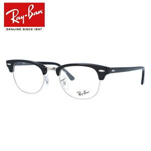 レイバン Ray-Ban メガネ フレーム クラブマスター RX5154 (RB5154) 2000 49サイズ ブロー 度付きメガネ 伊達メガネ ブルーライト メンズ レディース 【Ray-Ban/CLUBMASTER】 【海外正規品】