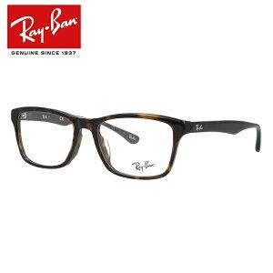 レイバン Ray-Ban メガネ フレーム RX5279F (RB5279F) 2012 55サイズ アジアンフィット ウェリントン 度付きメガネ 伊達メガネ ブルーライト メンズ レディース 【国内正規品】
