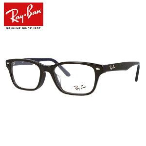 レイバン メガネ フレーム アジアンフィット RX5345D 5076 53 (RB5345D) スクエア型 メンズ レディース 度付きメガネ 伊達メガネ 【Ray-Ban】【国内正規品】