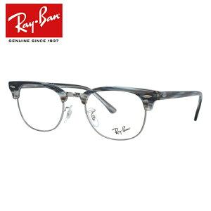 レイバン メガネ フレーム クラブマスター RX5154 5750 51サイズ (RB5154) サーモント型/ブロー メンズ レディース 度付きメガネ 伊達メガネ 【Ray-Ban/CLUBMASTER】【海外正規品】