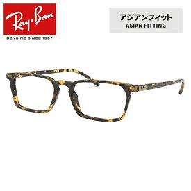 レイバン メガネ フレーム 2019年新作 RX5372F 5879 (RB5372F) 54サイズ メンズ レディース ユニセックス フルフィット(アジアンフィット) スクエア 度付きメガネ 伊達メガネ 国内正規品 新品 【Ray-Ban】