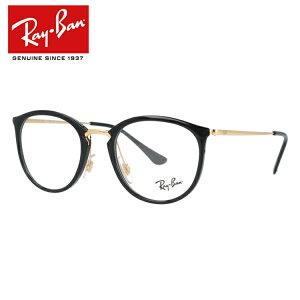 【遠近両用メガネ カラー等対応】レイバン メガネ フレーム RX7140 2000 49サイズ (RB7140) ボストン メンズ レディース 度付きメガネ 伊達メガネ 【Ray-Ban】【海外正規品】