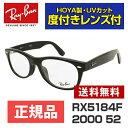 レイバンメガネセット 度付きレンズセット RX5184F 2000 52 ブラック メンズ レディース RB5184F 国内正規品 保証書付き 新品 【Ray-Ban】