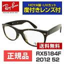レイバンメガネセット 度付きレンズセット RX5184F 2012 52 ダークデミブラウン メンズ レディース RB5184F 新品 【Ra…