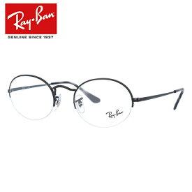 レイバン メガネ フレーム 2019年新作 RX6547 2503 (RB6547) 49/52サイズ メンズ レディース ユニセックス オーバル 度付きメガネ 伊達メガネ 国内正規品 新品 【Ray-Ban】