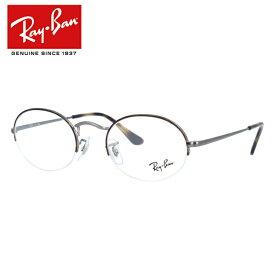 レイバン メガネ フレーム 2019年新作 RX6547 3034 (RB6547) 49/52サイズ メンズ レディース ユニセックス オーバル 度付きメガネ 伊達メガネ 国内正規品 新品 【Ray-Ban】