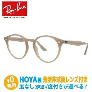 【HOYA製 薄型非球面レンズ 無料】レイバン メガネ 伊達・度付きレンズ無料 オリジナルレンズセット 眼鏡 フレーム ラウンド アジアンフィット Ray-Ban RB2180F 616613 51サイズ【国内正規品】