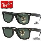 RayBan(レンバンサングラス)RB2140F-901ブラック/-902ブラウン