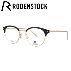 【伊達・度付きレンズ無料】ローデンストック メガネ フレーム 眼鏡 R7080-A 46/48サイズ 度付きメガネ 伊達メガネ ブルーライト 遠近両用 老眼鏡 メンズ レディース ユニセックス ボストン 【R