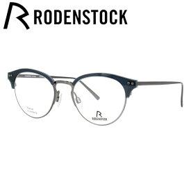 【伊達・度付きレンズ無料】ローデンストック メガネ フレーム 眼鏡 R7080-D 46/48サイズ 度付きメガネ 伊達メガネ ブルーライト 遠近両用 老眼鏡 メンズ レディース ユニセックス ボストン 【RODENSTOCK】 【送料無料】