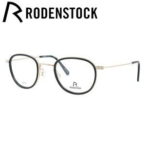 【伊達・度付きレンズ無料】ローデンストック メガネ フレーム 眼鏡 R8024-A 47/49サイズ 度付きメガネ 伊達メガネ ブルーライト 遠近両用 老眼鏡 メンズ レディース ユニセックス ボストン 新