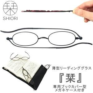老眼鏡 薄型 リーディンググラス 栞 しおり SHIORI 老眼鏡 ブックカバー 全2カラー 折りたたみ プレゼント ギフト