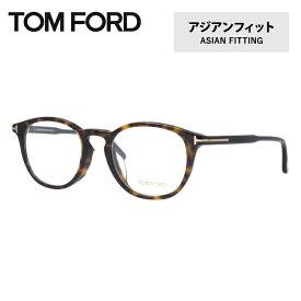トムフォード メガネ TOM FORD メガネフレーム 眼鏡 TF5401F 052 50 (FT5401F 052 50) アジアンフィット ボストン型 度付き 度なし 伊達 ブルーライト PC スマホ 遠近両用 老眼鏡 メンズ レディース TOMFORD