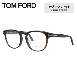 トムフォード メガネ TOM FORD メガネフレーム 眼鏡 FT5426F 052 52 (TF5426F 052 52) アジアンフィット ボストン型 度付き 度なし 伊達 ブルーライト PC スマホ 遠近両用 老眼鏡 メンズ レディース TOMF