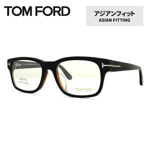 【伊達・度付きレンズ無料】トムフォード メガネ フレーム 眼鏡 TF5432F 005 52サイズ(FT5432F) 度付きメガネ 伊達メガネ ブルーライト 遠近両用 メンズ レディース ユニセックス スクエア アジ