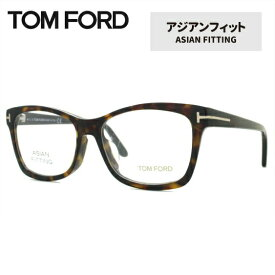 トムフォード メガネ TOM FORD メガネフレーム 眼鏡 TF5424F 052 53 (FT5424F 052 53) アジアンフィット スクエア型 度付き 度なし 伊達 ブルーライト PC スマホ 遠近両用 老眼鏡 メンズ レディース TOMFORD