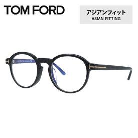 【伊達ブルーライトカットレンズ付】トムフォード メガネ TOM FORD メガネフレーム 眼鏡 TF5606FB 001 49 (FT5606FB 001 49) アジアンフィット ボストン型 度付き 度なし 伊達 ブルーライト PC スマホ 遠近両用 老眼鏡 メンズ レディース TOMFORD
