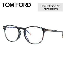 【訳あり】【伊達ブルーライトカットレンズ付】トムフォード メガネ TOM FORD メガネフレーム 眼鏡 TF5608FB 055 52 (FT5608FB 055 52) アジアンフィット ウェリントン型 度付き 度なし 伊達 ブルーライト PC スマホ 遠近両用 老眼鏡 メンズ レディース TOMFORD