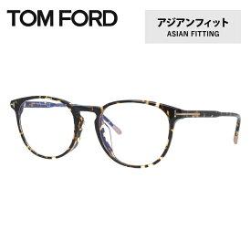【伊達ブルーライトカットレンズ付】トムフォード メガネ TOM FORD メガネフレーム 眼鏡 TF5608FB 056 52 (FT5608FB 056 52) アジアンフィット ウェリントン型 度付き 度なし 伊達 ブルーライト PC スマホ 遠近両用 老眼鏡 メンズ レディース TOMFORD