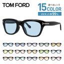 トムフォード サングラス オリジナルカラーレンズ ライトカラー ライトカラーサングラス 人気モデル アジアンフィット…